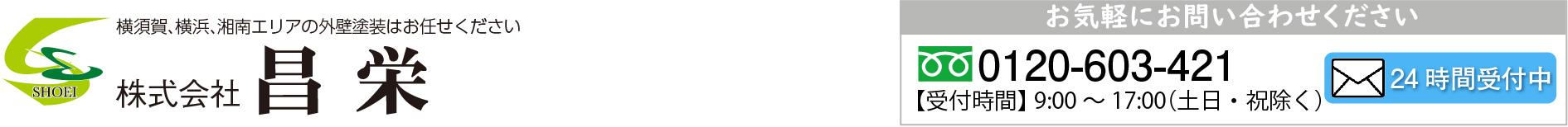 横須賀の外壁塗装・屋根塗装の専門店 株式会社昌栄です!
