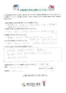 横須賀市深田台U様
