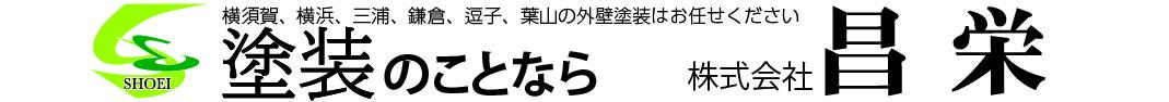 横須賀の外壁塗装専門店  株式会社昌栄です!